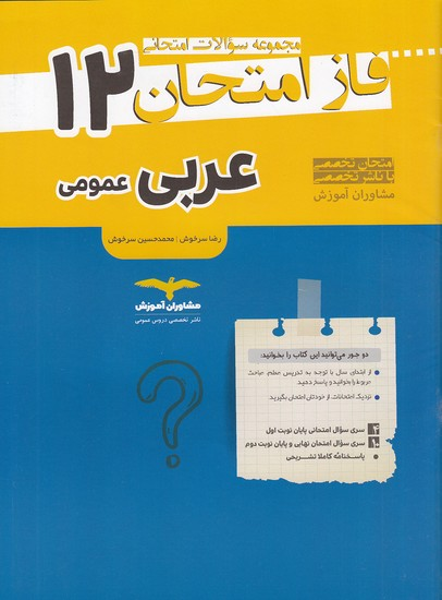 مشاوران-(فازامتحان)---عربي-12-دوازدهم-عمومي