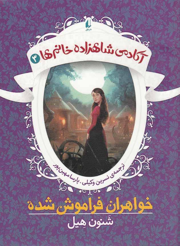 آكادمي-شاهزاده-خانم-ها3-خواهران-فراموش-شده(افق)رقعي-شوميز