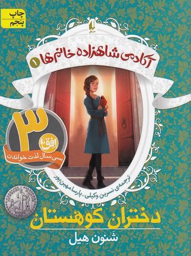 آكادمي-شاهزاده-خانم-ها1-دختران-كوهستان(افق)رقعي-شوميز