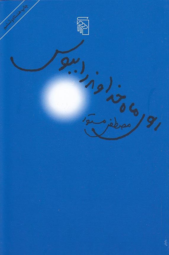 روي-ماه-خداوند-را-ببوس-(مركز)-رقعي-شوميز