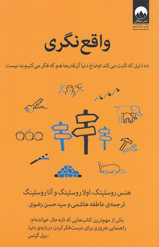 واقع-نگري-(ميلكان)-وزيري-شوميز