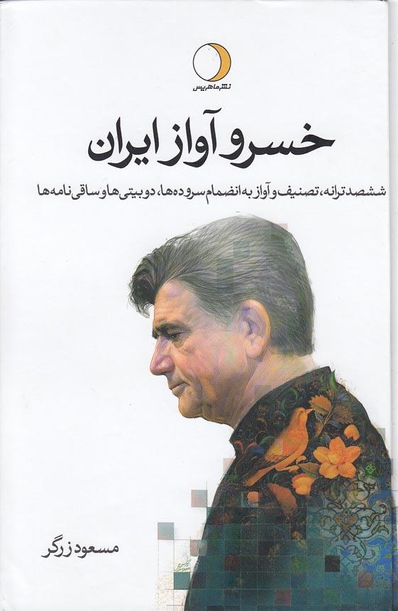 خسرو-آواز-ايران-2-جلدي---محمدرضا-شجريان-(ماهريس)-رقعي-سلفون