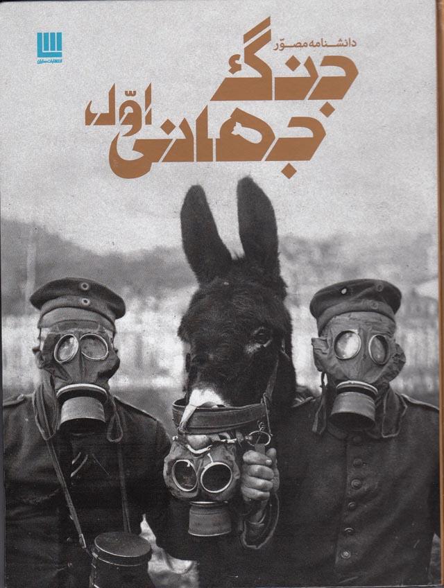 دانشنامه-مصورجنگ-جهاني-اول(سايان)رحلي-سلفون