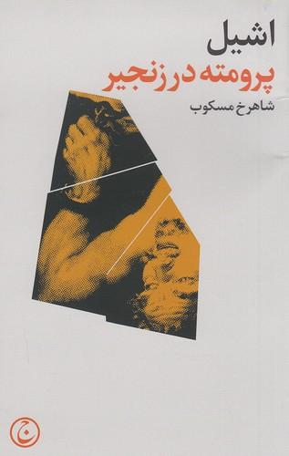 پرومته-در-زنجير-(فرهنگ-جاويد)-رقعي-شوميز