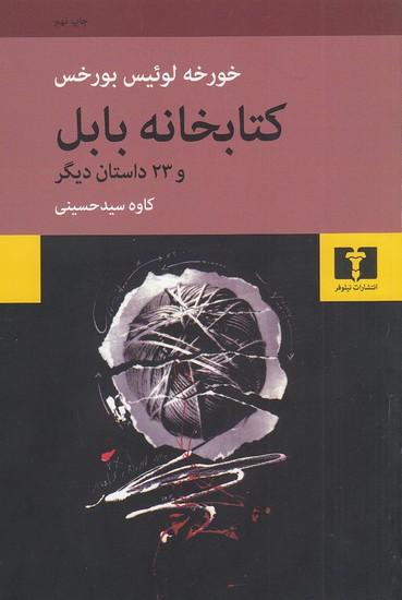 كتابخانه-بابل-و23داستان-ديگر(نيلوفر)رقعي-شوميز