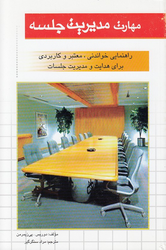 مهارت-مديريت-جلسه-(عارف-كامل)-رقعي-شوميز