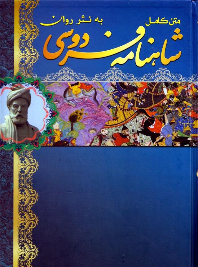 متن-كامل-شاهنامه-فردوسي-به-نثرروان(آفتاب-طوس)رحلي-قابدار