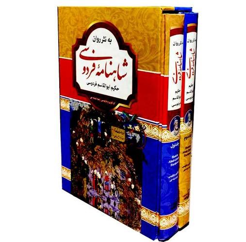 شاهنامه-فردوسي-به-نثرروان2جلدي(آتيسا)وزيري-قابدار