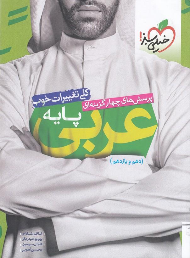 خيلي-سبز(تست)-عربي-پايه