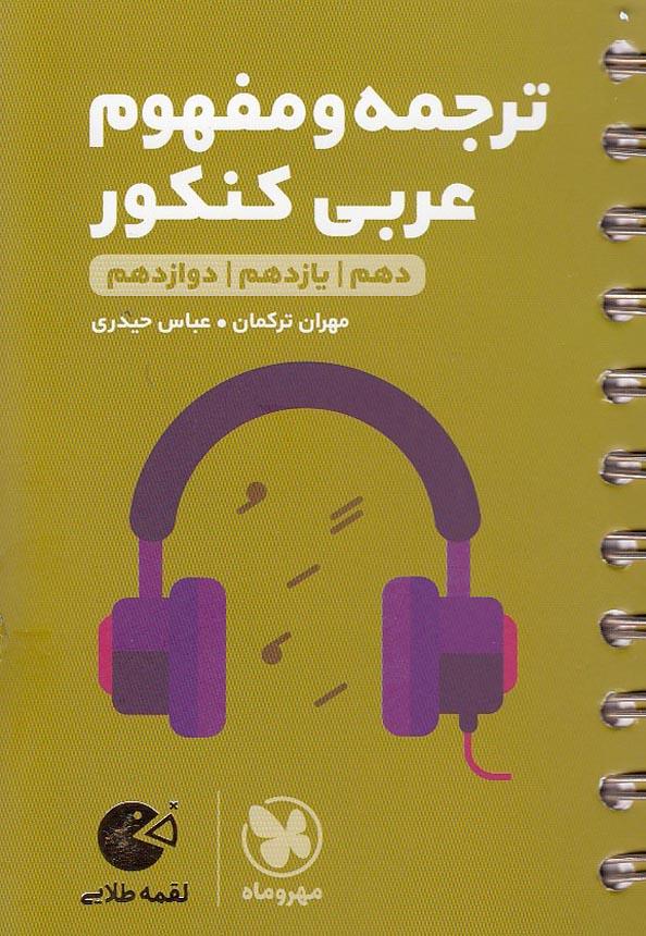 مهروماه(لقمه)-ترجمه-ومفهوم-عربي-كنكور