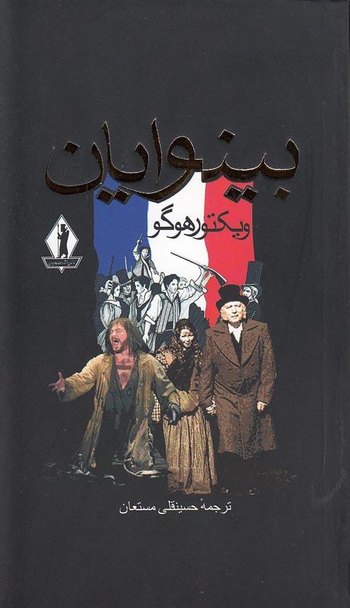 بينوايان2جلدي(بدرقه-جاويدان)پالتويي-شوميز