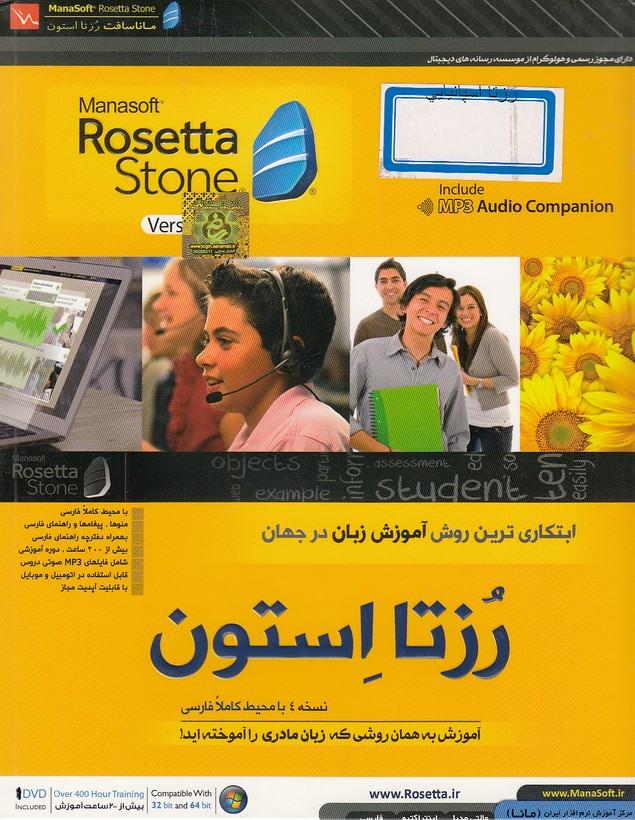 آموزش-زبان-رزتااستون-اسپانيايي-جعبه-اي(مانا)