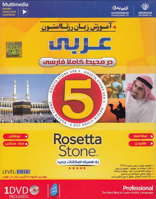 آموزش-زبان-رزتا-استون-عربي-جعبه-اي-(نوين-پندار)