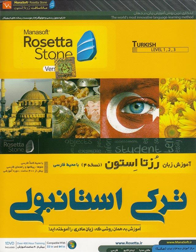 آموزش-زبان-رزتا-استون-تركي-استانبولي-جعبه-اي-(مانا)