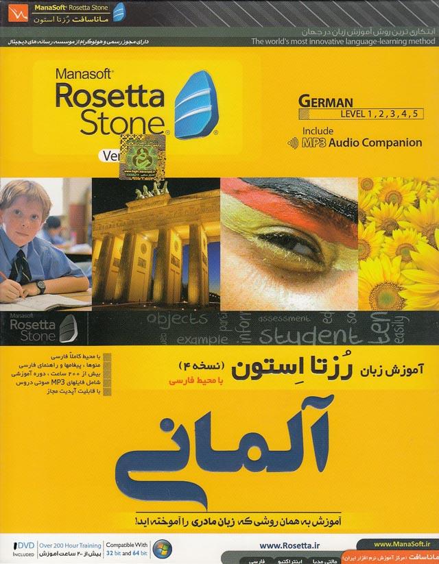 آموزش-زبان-رزتا-استون-آلماني-جعبه-اي-(مانا)