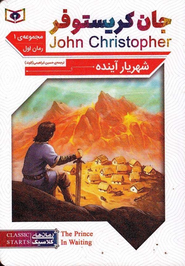 رمان-هاي-سه-گانه-ي-جان-كريستوفر-مجموعه-ي-اول-3-جلدي-(قدياني)-1-8-شوميز