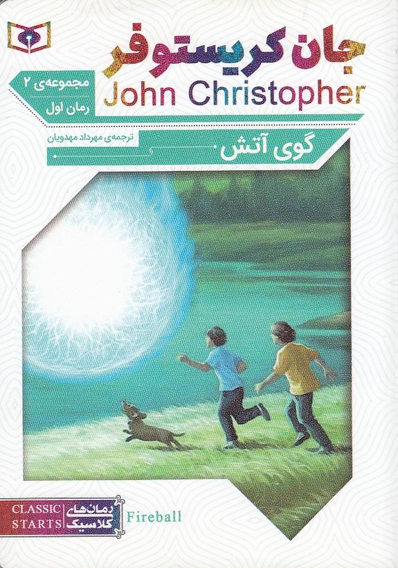 رمان-هاي-سه-گانه-ي-جان-كريستوفر-مجموعه-ي-دوم-3-جلدي-(قدياني)-1-8-شوميز