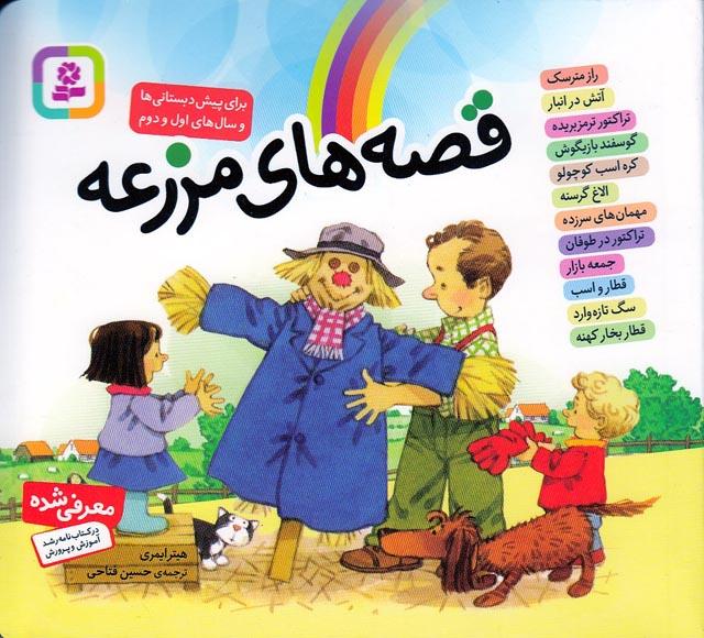 قصه-هاي-مزرعه-(بنفشه)-نيم-خشتي-شوميز