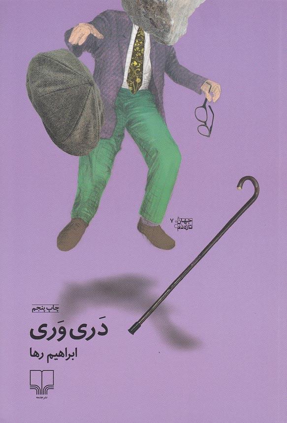 دري-وري-(چشمه)-رقعي-شوميز