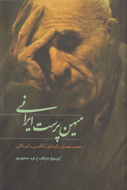 ميهن-پرست-ايراني(كندوكاو)رقعي-شوميز