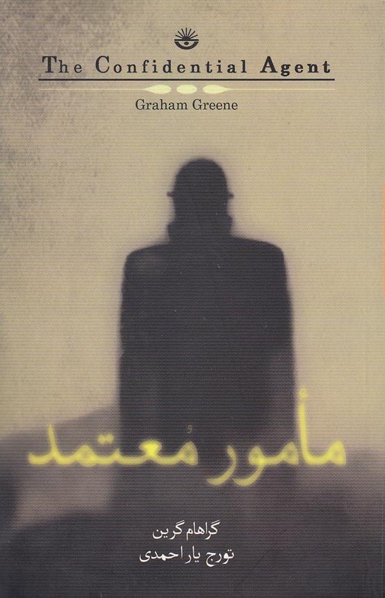 مامور-معتمد-(كتاب-سراي-نيك)-رقعي-شوميز
