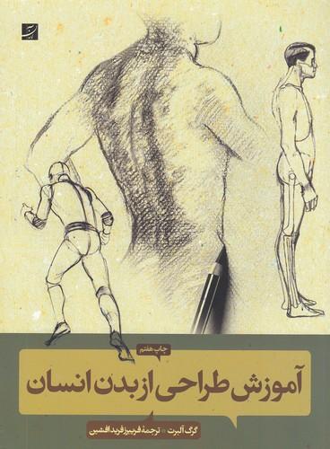 آموزش-طراحي-از-بدن-انسان-(آبان)-رحلي-شوميز