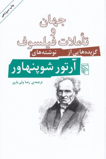 جهان-وتأملات-فيلسوف(مركز)رقعي-شوميز