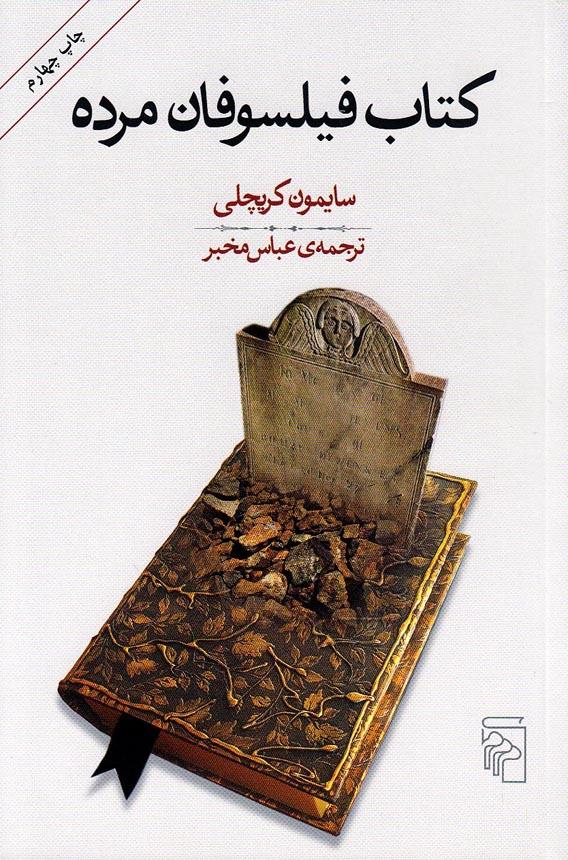 كتاب-فيلسوفان-مرده-(مركز)-رقعي-شوميز