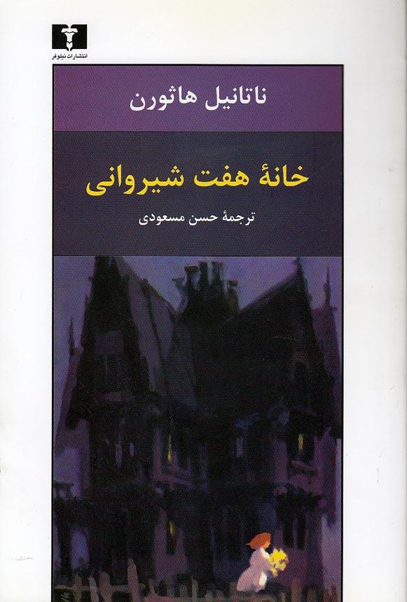 خانه-هفت-شيرواني-(نيلوفر)-رقعي-شوميز
