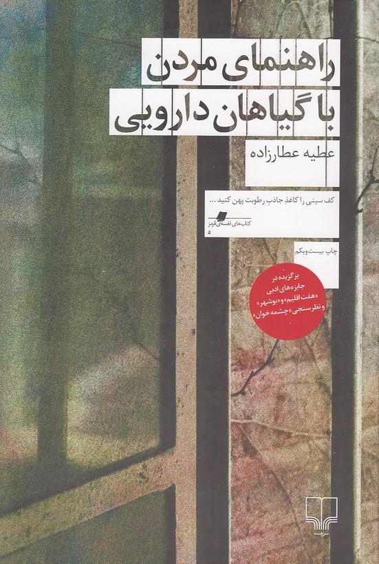 راهنماي-مردن-با-گياهان-دارويي-(چشمه)-رقعي-شوميز