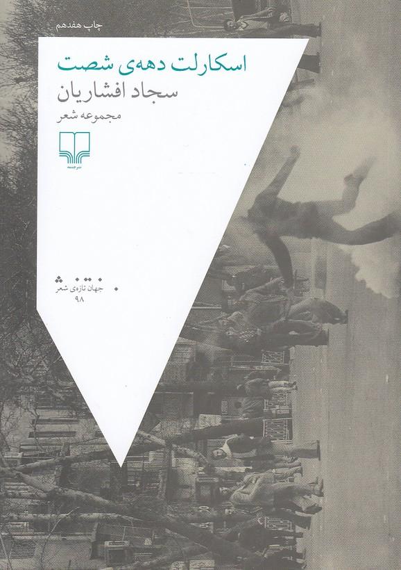 اسكارلت-دهه-ي-شصت-(چشمه)-رقعي-شوميز