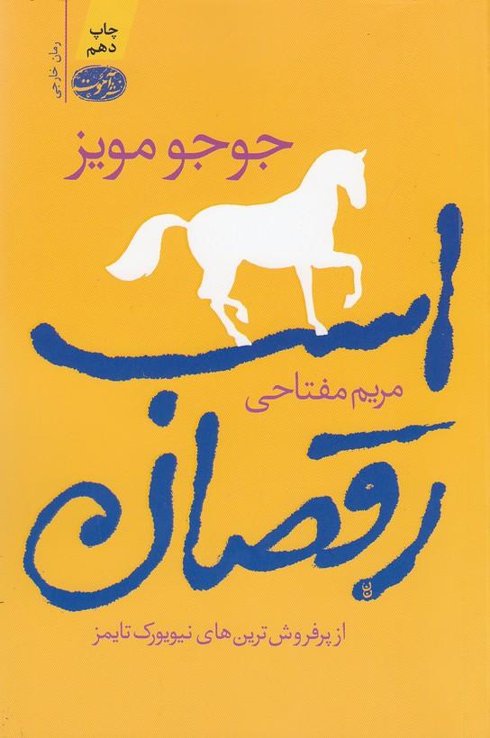 اسب-رقصان(آموت)رقعي-شوميز