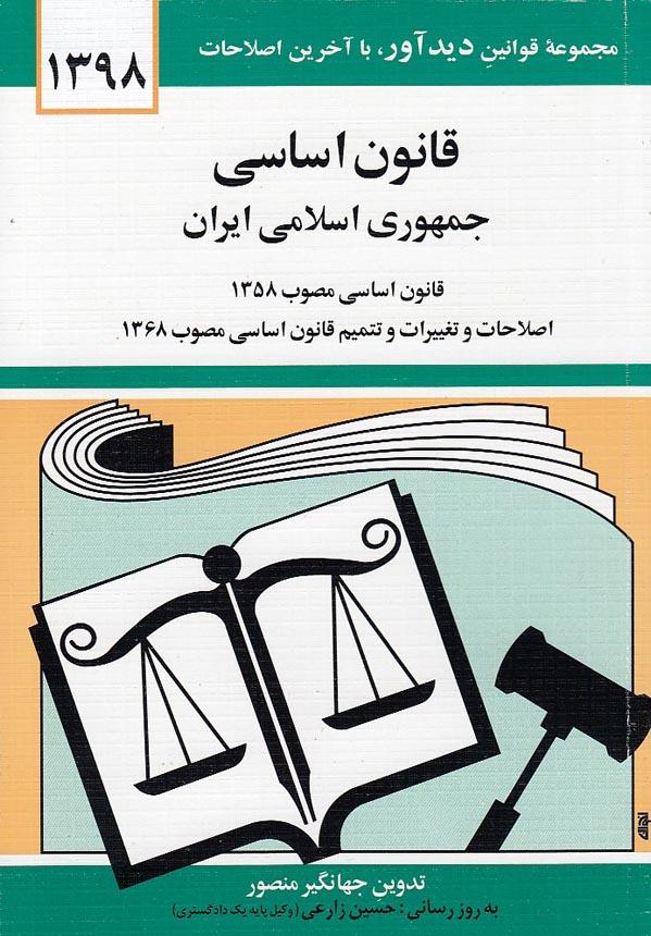 قانون-اساسي-جمهوري-اسلامي-ايران-(دوران)-1-8-شوميز-
