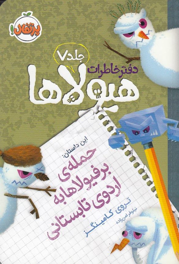 دفترخاطرات-هيولاها7-حمله-ي-برفيولاهابه-اردوي-تابستاني(پرتقال)رقعي-شوميز