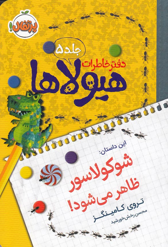 دفترخاطرات-هيولاها5-شوكولاسورظاهرمي-شود!(پرتقال)رقعي-شوميز