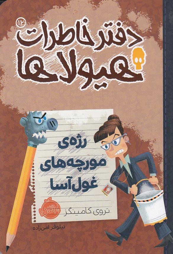 دفترخاطرات-هيولاها12-رژه-ي-مورچه-هاي-غول-آسا(پرتقال)رقعي-شوميز