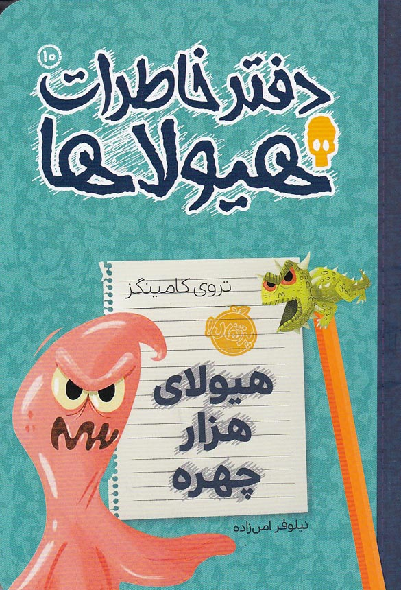 دفترخاطرات-هيولاها10-هيولاي-هزارچهره(پرتقال)رقعي-شوميز