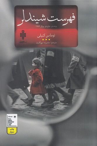 فهرست-شيندلر(جمهوري)رقعي-شوميز