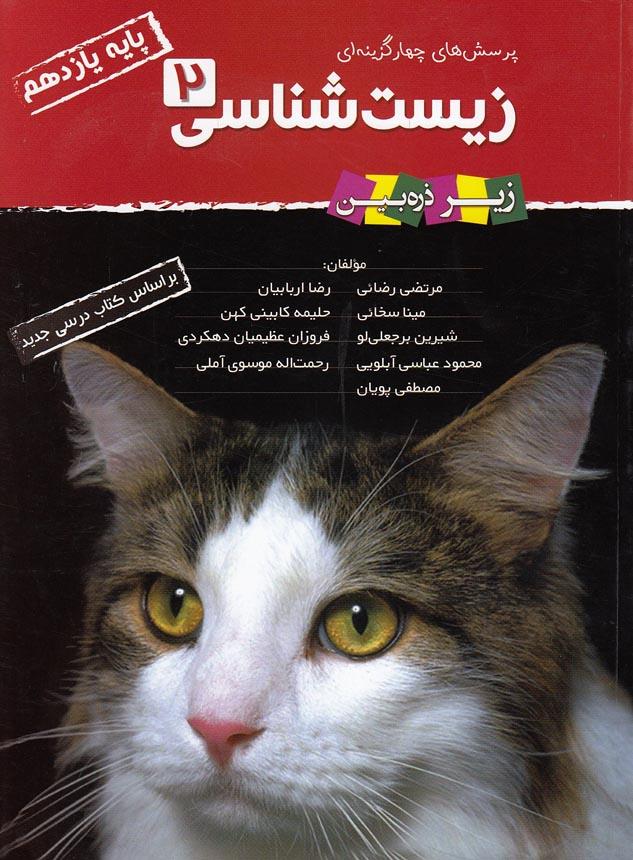 زير-ذره-بين---زيست-شناسي-2-يازدهم-تست-گربه-98