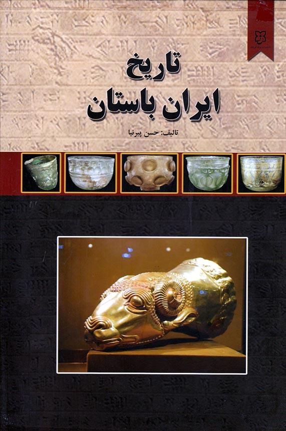 تاريخ-ايران-باستان-3-جلدي-(نيك-فرجام)-وزيري-قابدار
