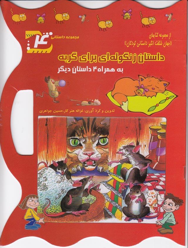 مجموعه-داستاني18جلدي(جواهري)رحلي-شوميز