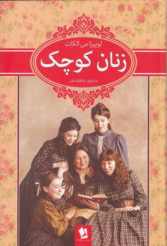 زنان-كوچك(شيرمحمدي)رقعي-سلفون