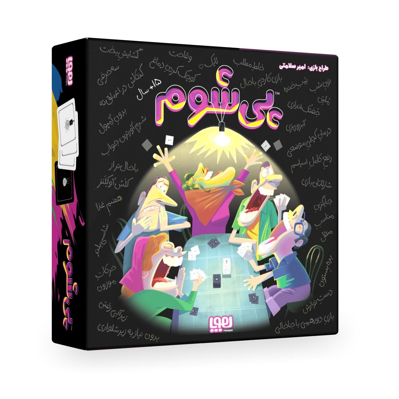 پي-شوم-(هوپا)-جعبه-اي