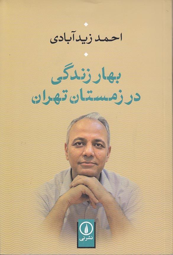 بهارزندگي-درزمستان-تهران(ني)رقعي-شوميز