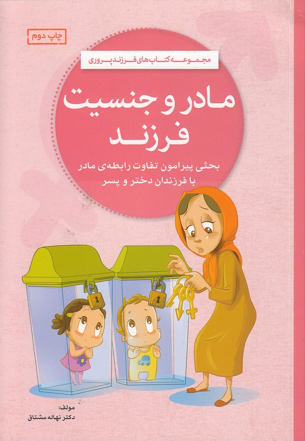 مادر-و-جنسيت-فرزند-(مهرسا)-رقعي-شوميز