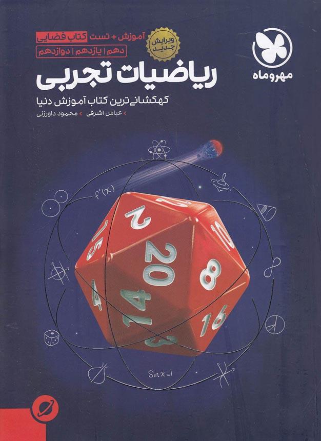 مهروماه---رياضيات-تجربي-آموزش--تست-كتاب-فضايي