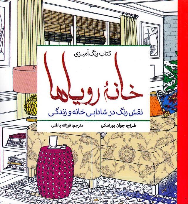 خانه-روياها---رنگ-آميزي-بزرگسالان-(سبزان)-نيم-خشتي-شوميز