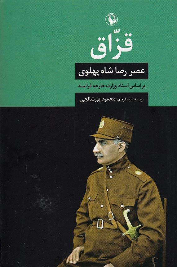 قزاق(مرواريد)وزيري-سلفون