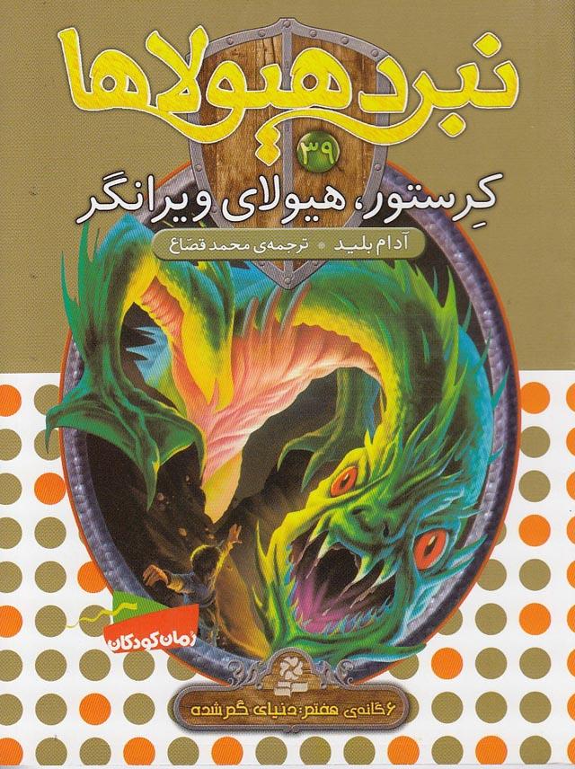 نبردهيولاها39-كرستور،هيولاي-ويرانگر(بنفشه)رقعي-شوميز