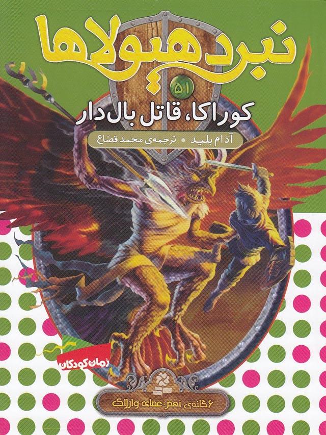 نبردهيولاها51-كوراكا،قاتل-بال-دار(بنفشه)رقعي-شوميز